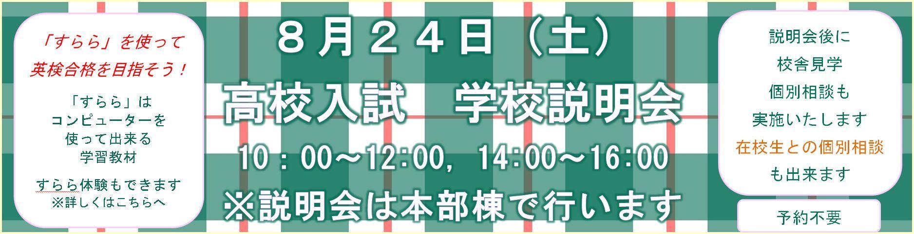 8月24日説明会.JPG