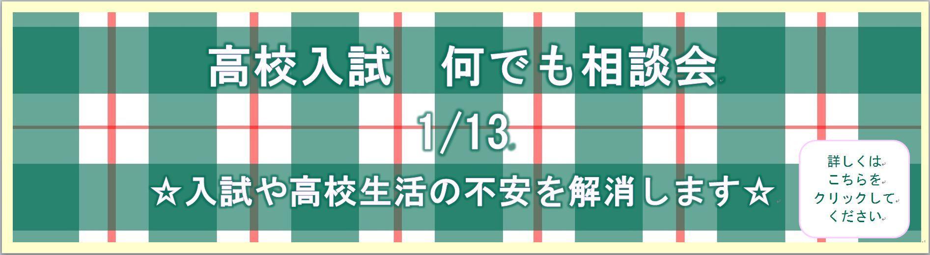 2018何でも相談会(高校)4.JPG