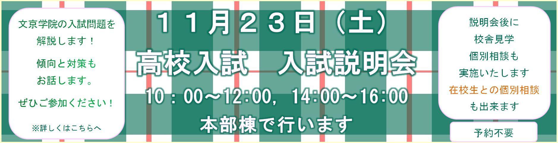 11月23日入試解説.JPG