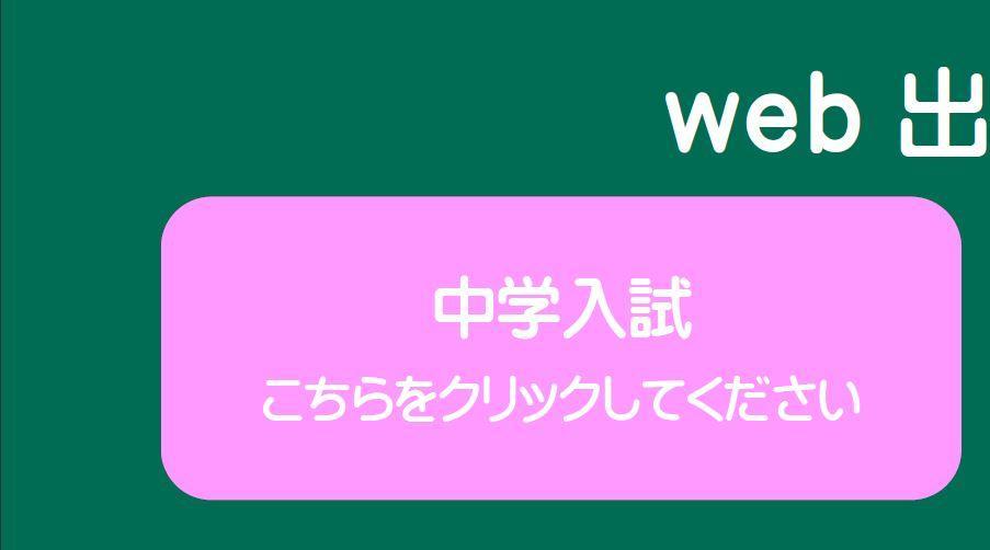 20180114web出願スタート中.JPG
