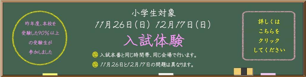 201711261217入試体験その3.JPG