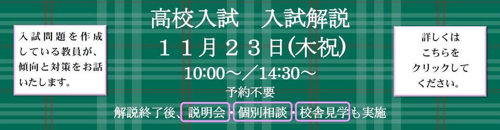 20171123高校入試解説.JPG