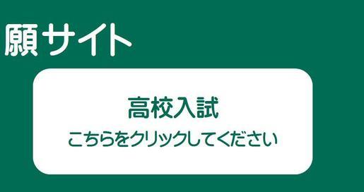 20180114web出願スタート高.JPG
