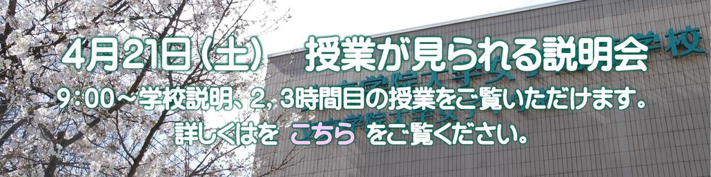 20180421授業が見られる説明会.jpg