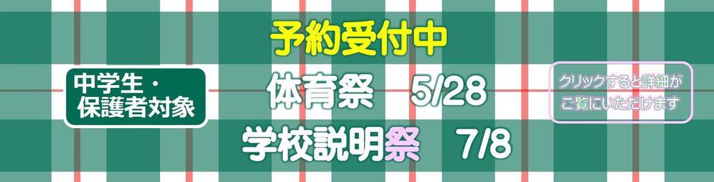 2018【高校】体育祭・学校説明祭.JPG