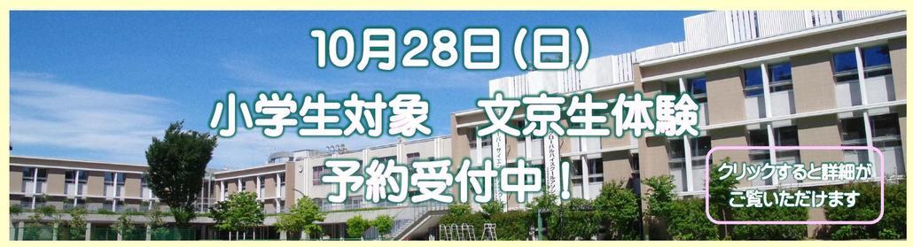 20181028文京生体験.JPG