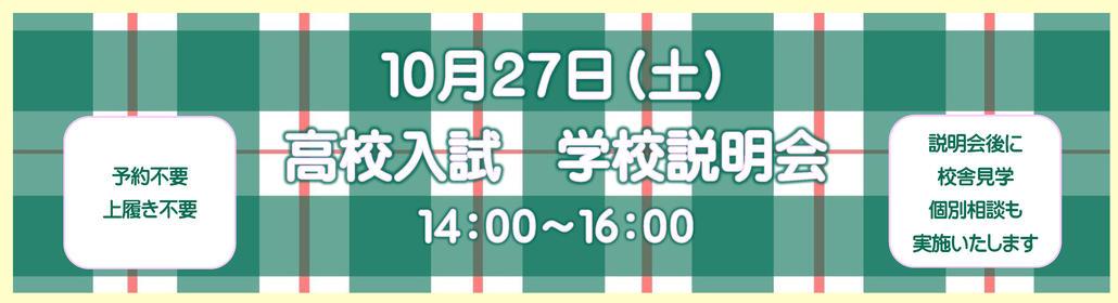 20181027高校説明会.jpg