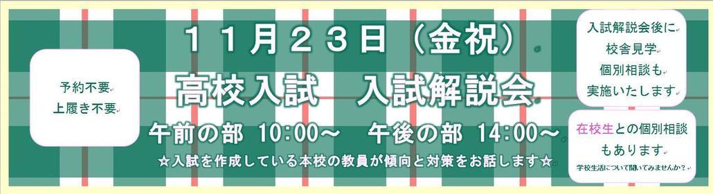 1123入試解説.JPG