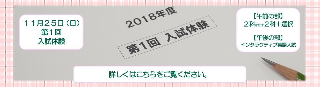 20181125中学入試体験.jpg