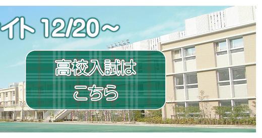 20181220web出願開始(右側・高校2).jpg