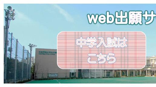 20181220web出願開始(左側・中学).jpg