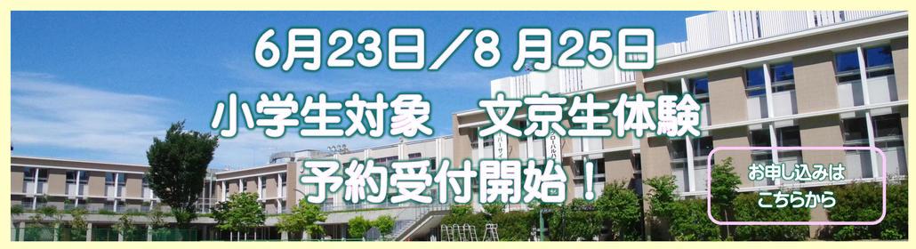 20190623,0825文京生体験.jpg