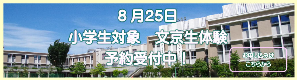 20190825文京生体験.jpg