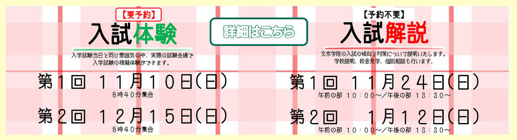 20191110-1215入試体験.jpg