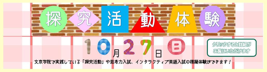 20191027探究活動体験.jpg