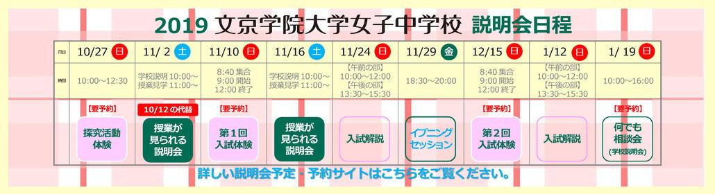 20191013-当面の予定.jpg