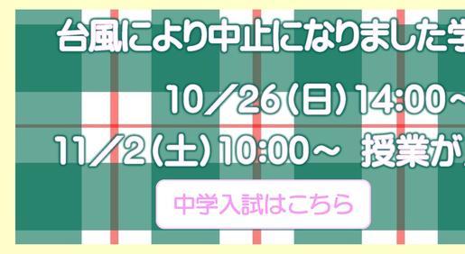 201910261102台風の振替(左).jpg