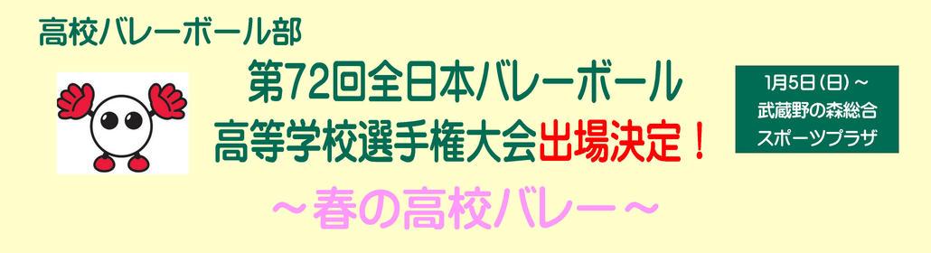 春高バレー出場決定.jpg