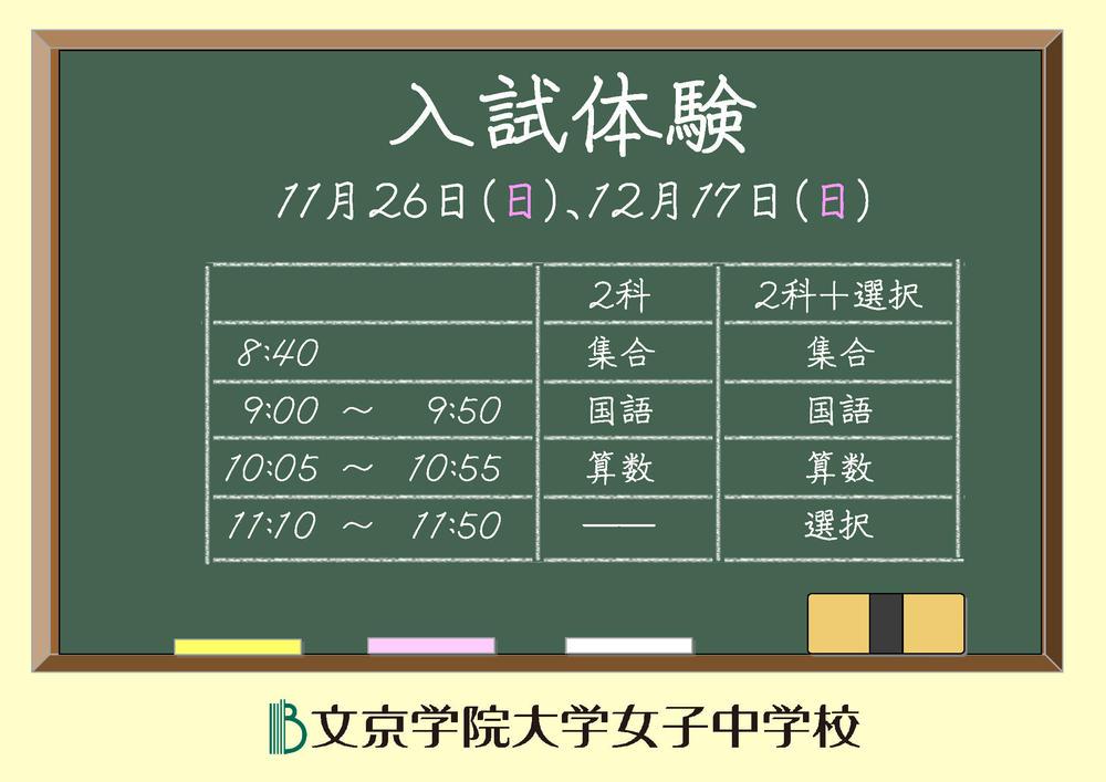 入試体験HP用_ページ_1.jpg