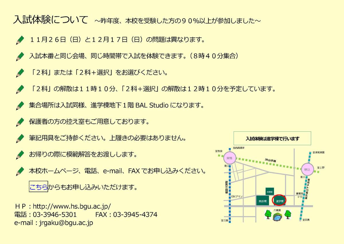 入試体験HP用_ページ_2.jpg