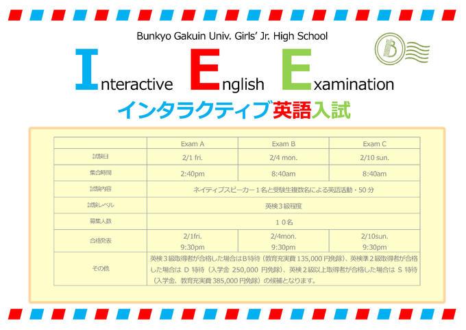 インタラクティブ英語入試.jpg