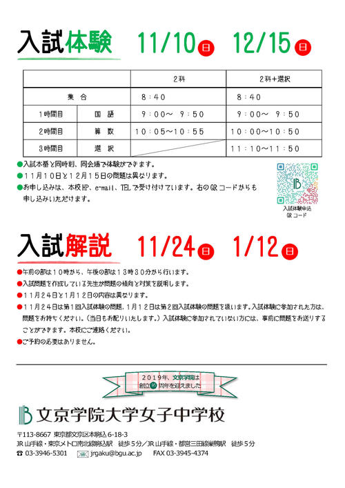 20191110他入試体験、入試解説【第2版】_ページ_2.jpg