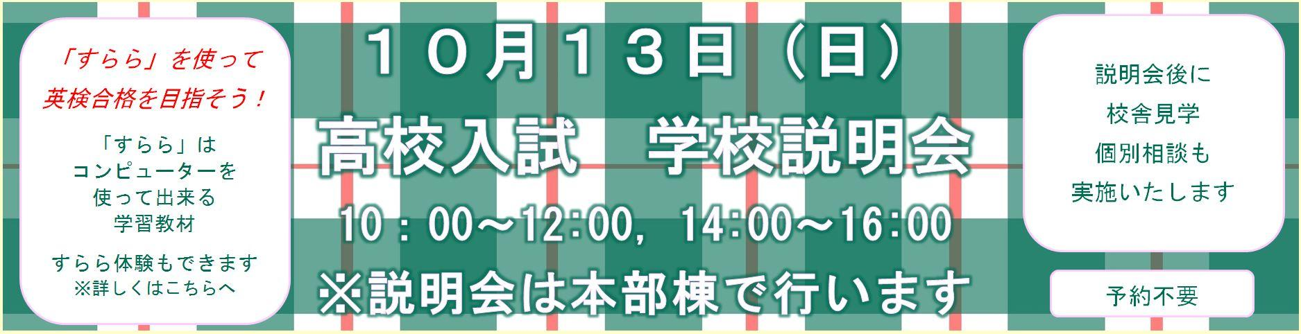 10月13日説明会.JPG