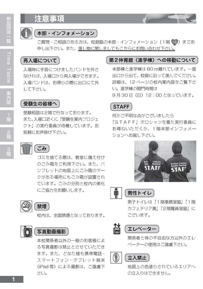 timetable_1.jpg