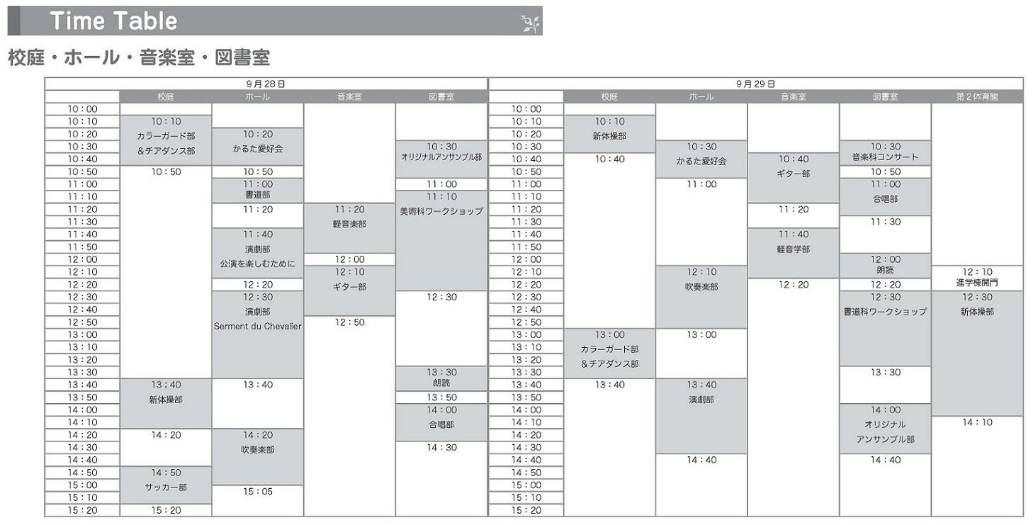 http://www.hs.bgu.ac.jp/topics/ayame/ayame-timetableR1.jpg