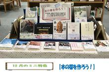 11月ミニ特集.JPGのサムネイル画像