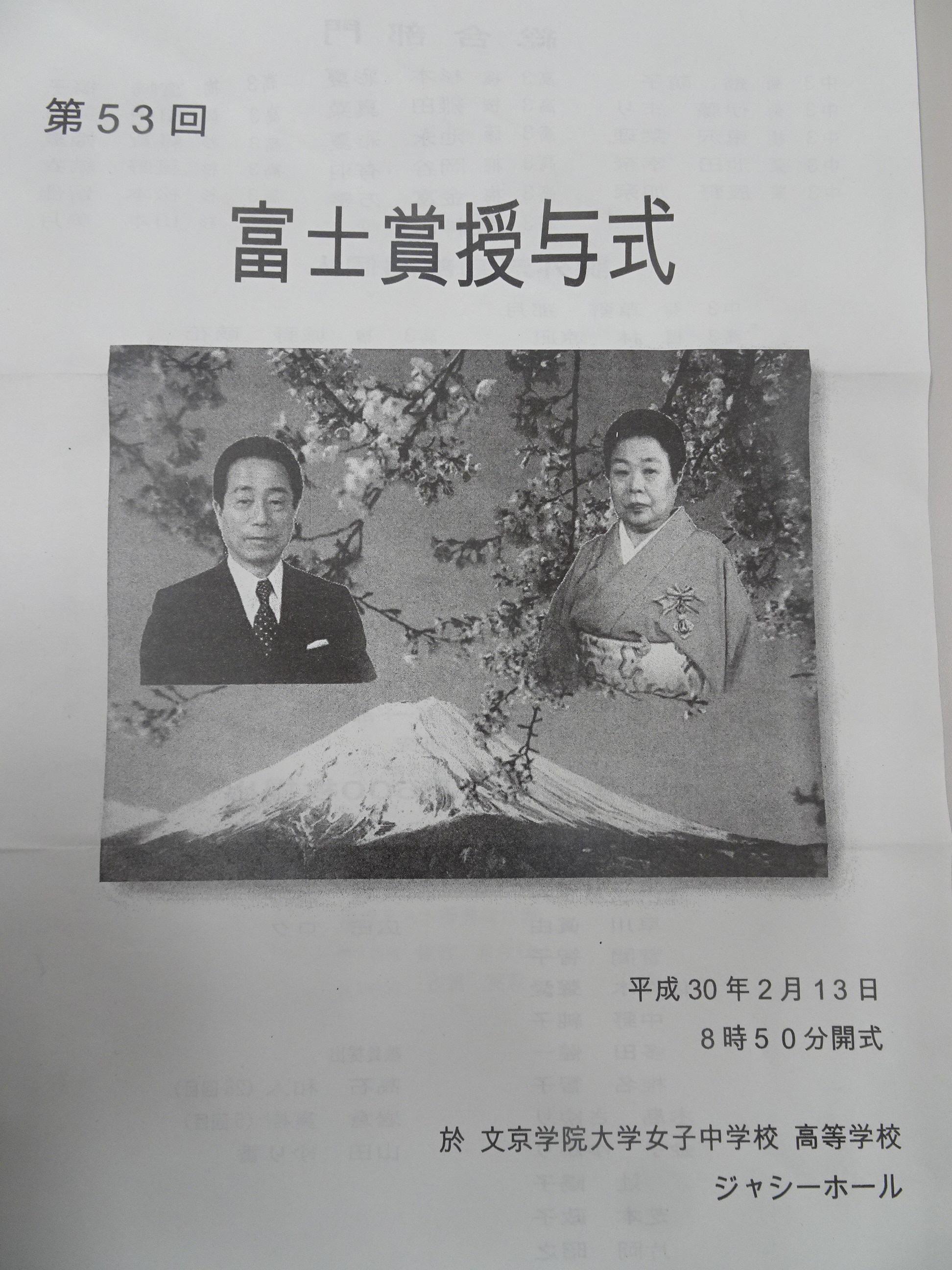 180213Fuji Award (13).JPG