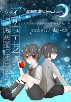 イリュージョン~銀河鉄道の夜より~.png