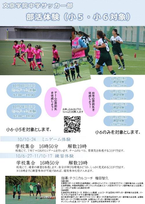 中学サッカー部体験.jpg