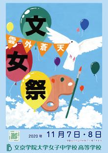 2020ayame_poster.png