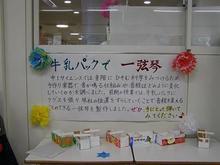 PA011561-s.JPG