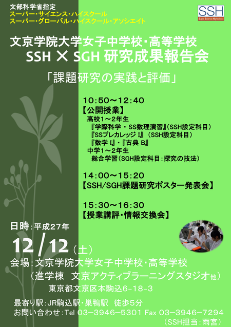 SSH-SGH poster.png