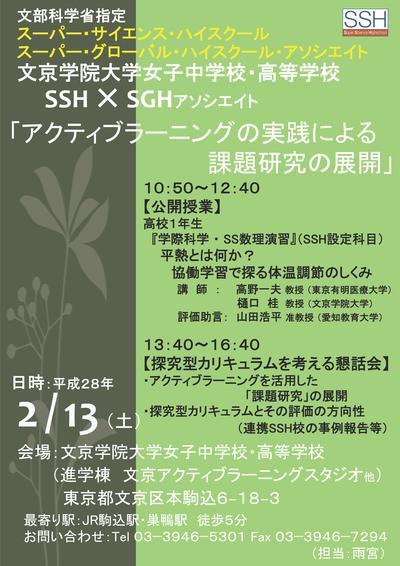 201160213ssh.jpgのサムネイル画像