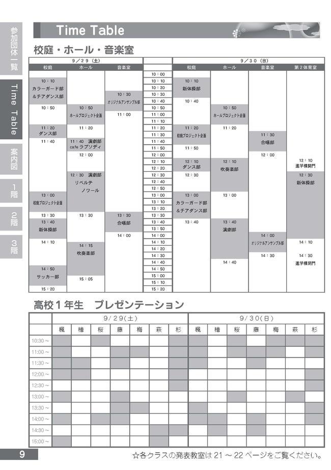 timetable_2.jpg