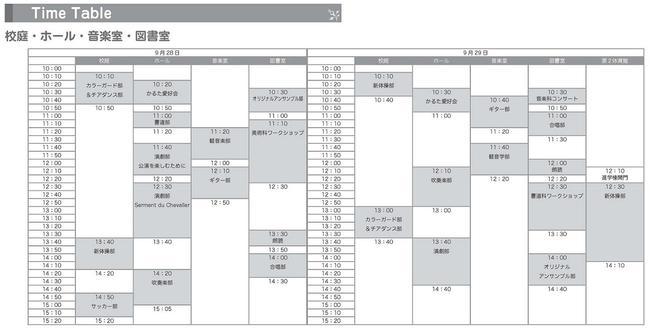 ayame-timetableR1.jpg